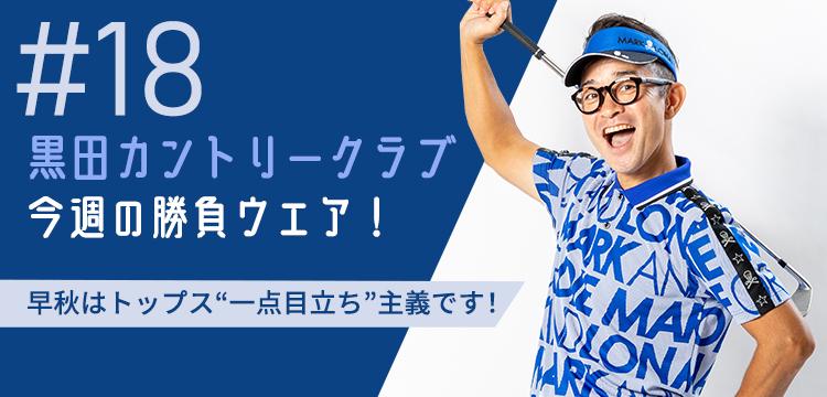 黒田カントリークラブ 今週のコーデ #018