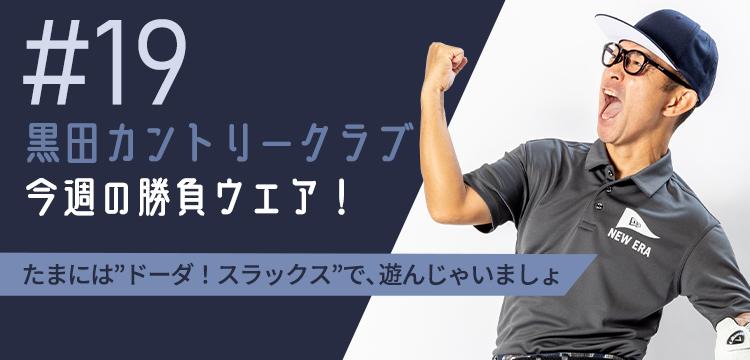 黒田カントリークラブ 今週のコーデ #019