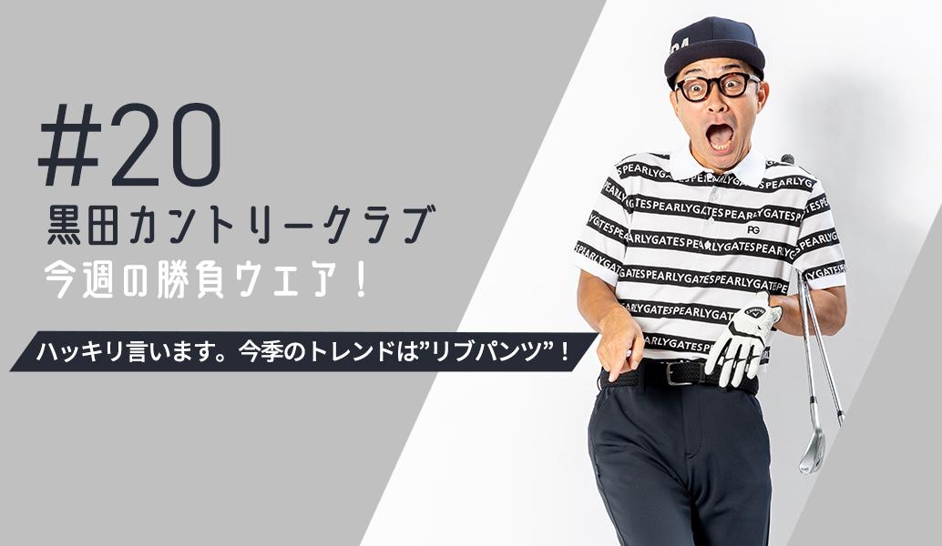 黒田カントリークラブ 今週のコーデ#020