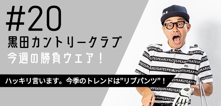 黒田カントリークラブ 今週のコーデ #020