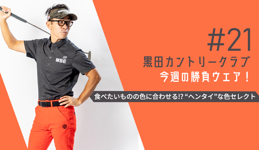 黒田カントリークラブ 今週のコーデ#021