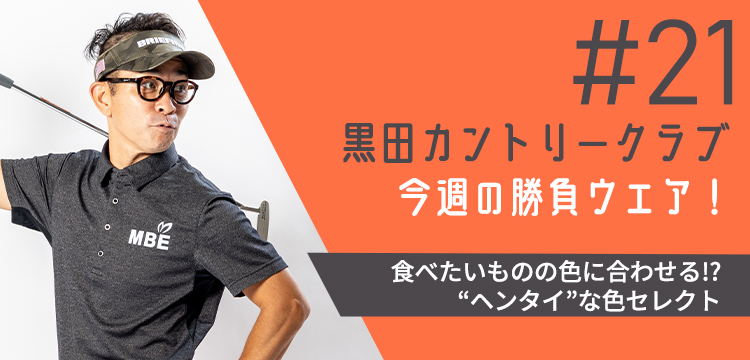 黒田カントリークラブ 今週のコーデ #021