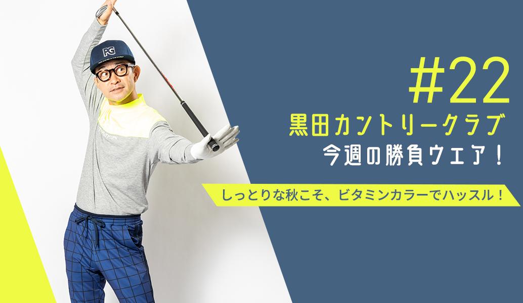 黒田カントリークラブ 今週のコーデ#022