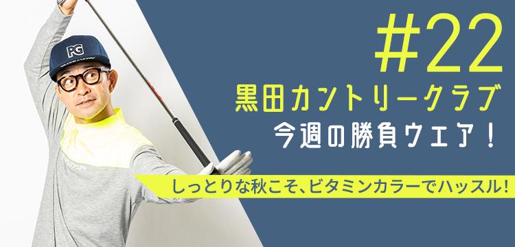 黒田カントリークラブ 今週のコーデ #022