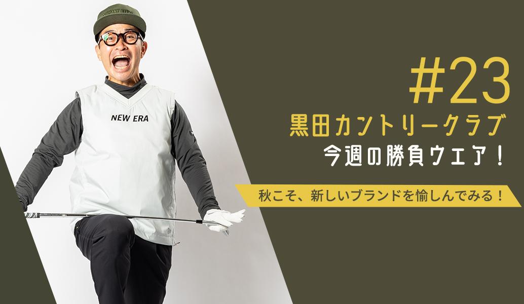 黒田カントリークラブ 今週のコーデ#023