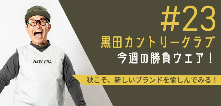 黒田カントリークラブ 今週のコーデ #023