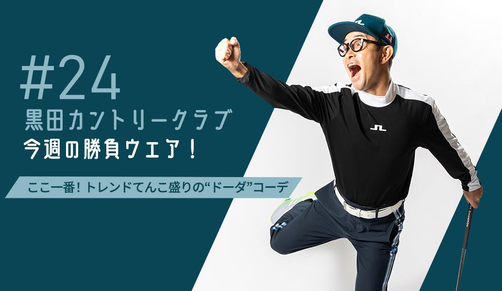 黒田カントリークラブ 今週のコーデ#024