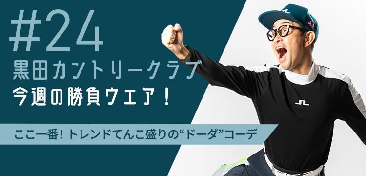 黒田カントリークラブ 今週のコーデ #024