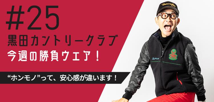 黒田カントリークラブ 今週のコーデ#025