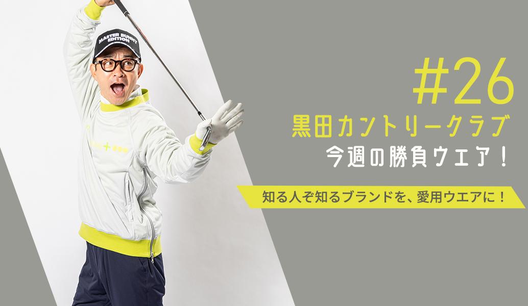 黒田カントリークラブ 今週のコーデ#026