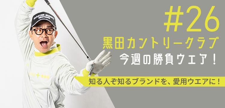 黒田カントリークラブ 今週のコーデ #026