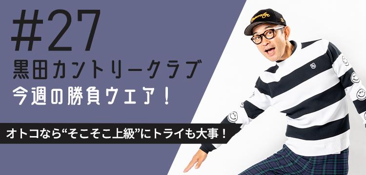 黒田カントリークラブ 今週のコーデ#027