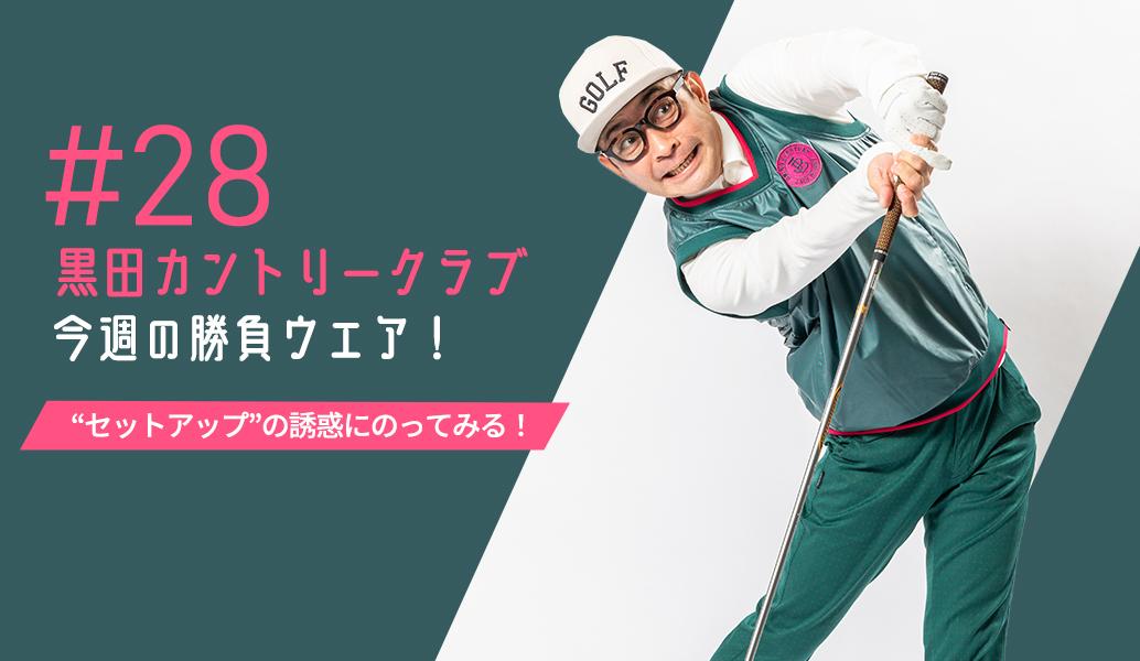 黒田カントリークラブ 今週のコーデ#028