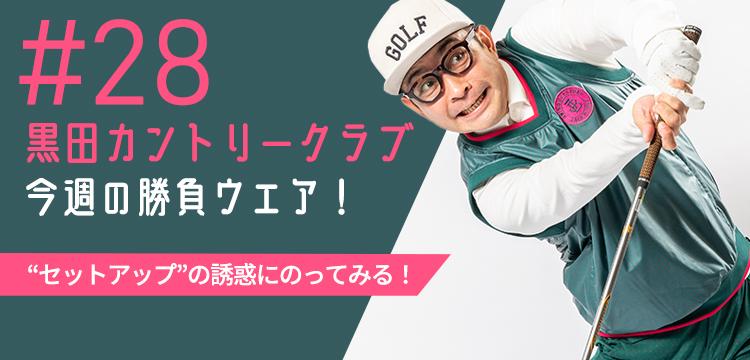 黒田カントリークラブ 今週のコーデ #028