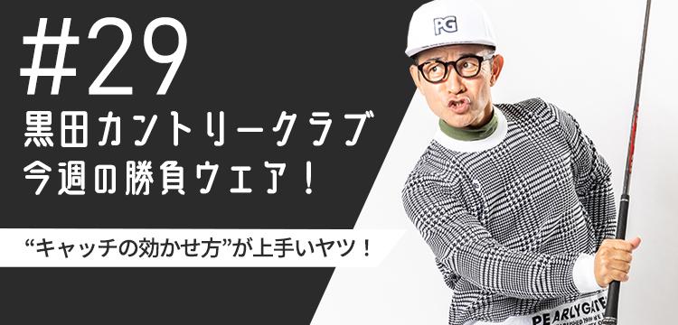 黒田カントリークラブ 今週のコーデ#029