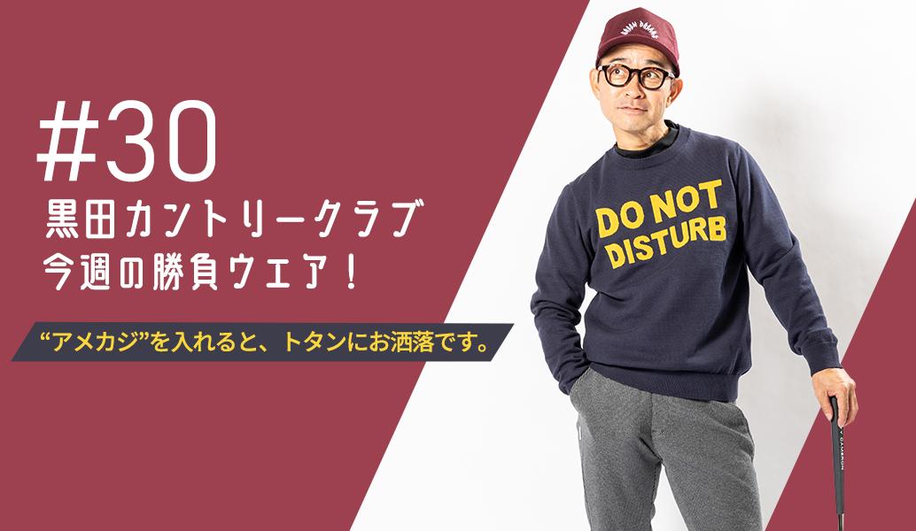 黒田カントリークラブ 今週のコーデ#030