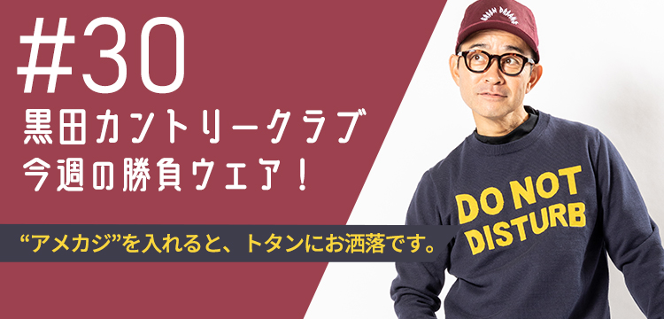 黒田カントリークラブ 今週のコーデ #030