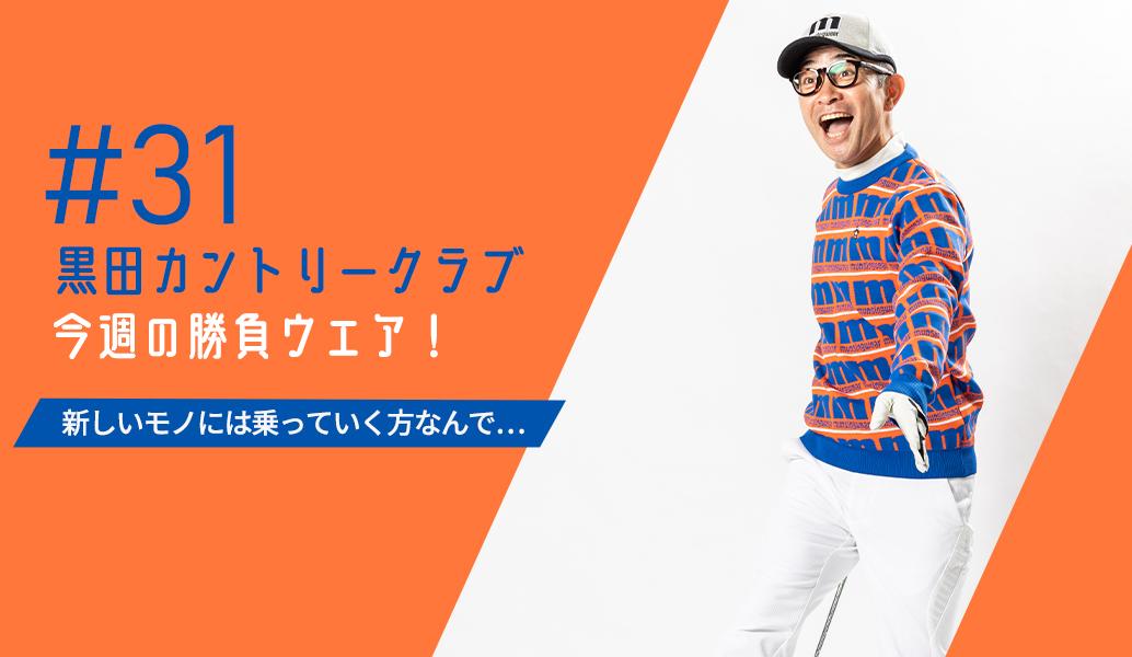 黒田カントリークラブ 今週のコーデ#031
