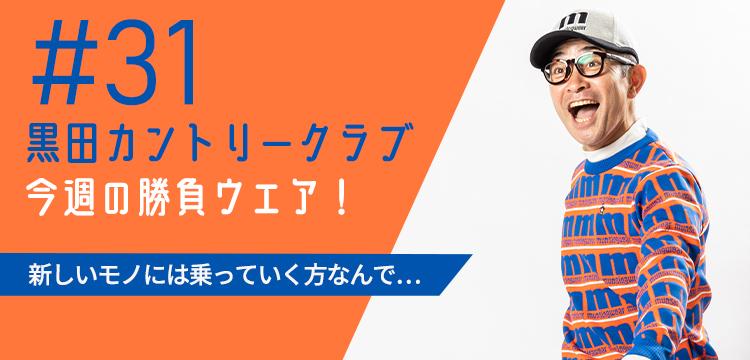 黒田カントリークラブ 今週のコーデ #031