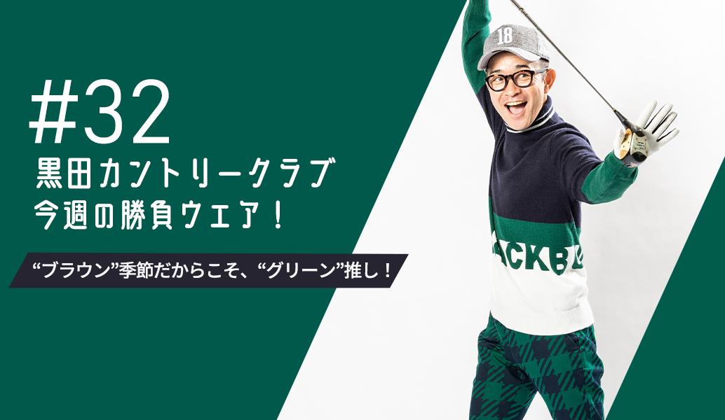 黒田カントリークラブ 今週のコーデ#032