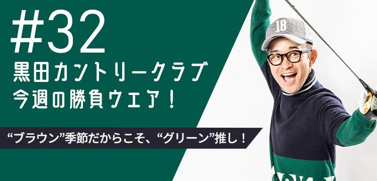 黒田カントリークラブ 今週のコーデ #032