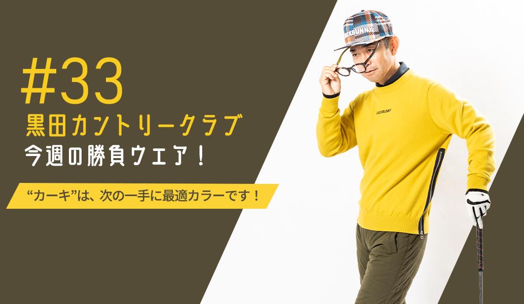 黒田カントリークラブ 今週のコーデ#033