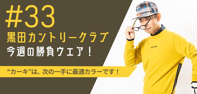 黒田カントリークラブ 今週のコーデ #033
