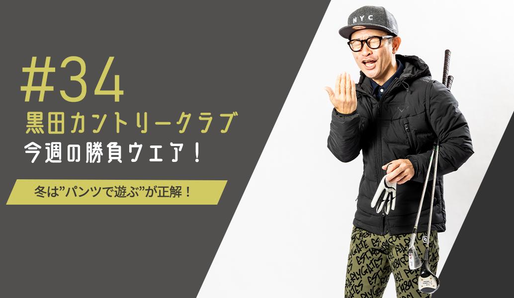 黒田カントリークラブ 今週のコーデ#034