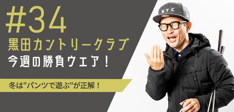 黒田カントリークラブ 今週のコーデ #034