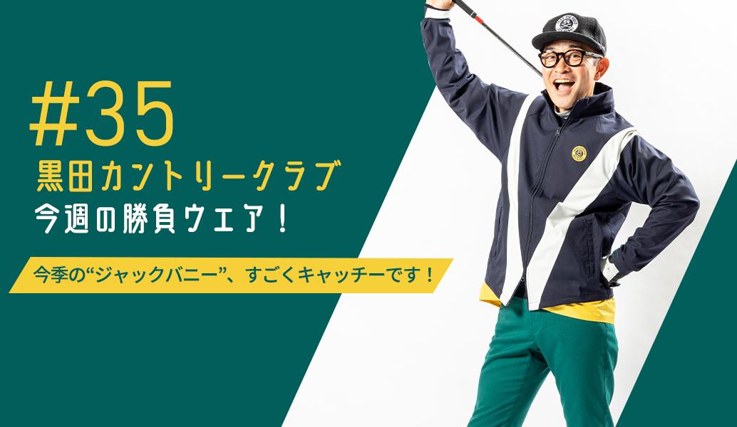 黒田カントリークラブ 今週のコーデ#035