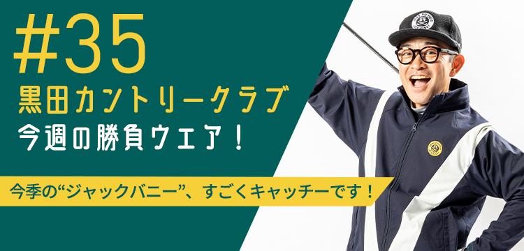 黒田カントリークラブ 今週のコーデ #035