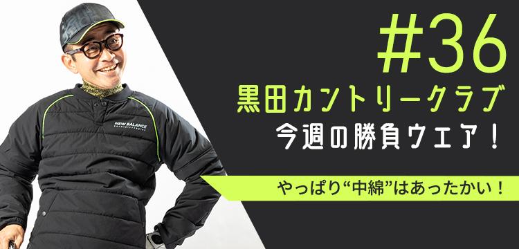黒田カントリークラブ 今週のコーデ #036