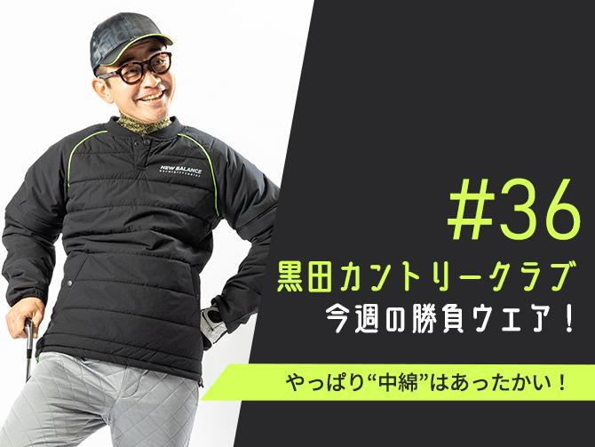 黒田カントリークラブ 今週のコーデ#036