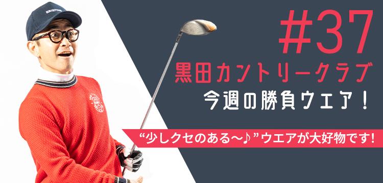 黒田カントリークラブ 今週のコーデ #037