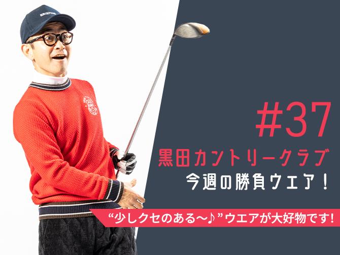 黒田カントリークラブ 今週のコーデ#037