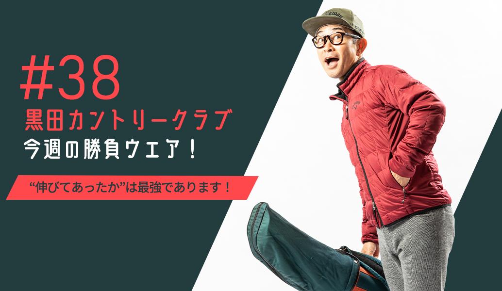 黒田カントリークラブ 今週のコーデ#038