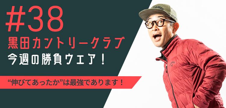 黒田カントリークラブ 今週のコーデ #038