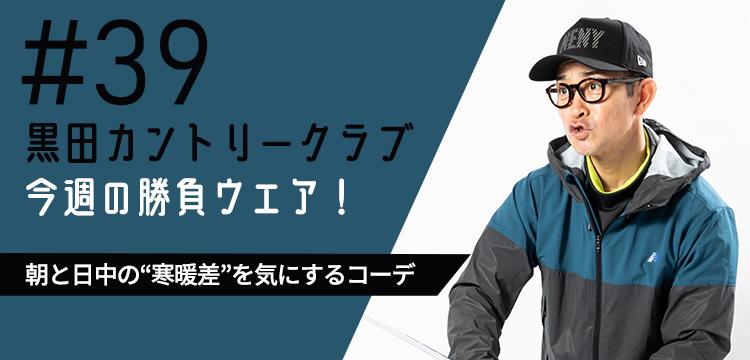 黒田カントリークラブ 今週のコーデ #039