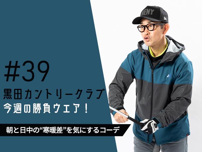 黒田カントリークラブ 今週のコーデ#039