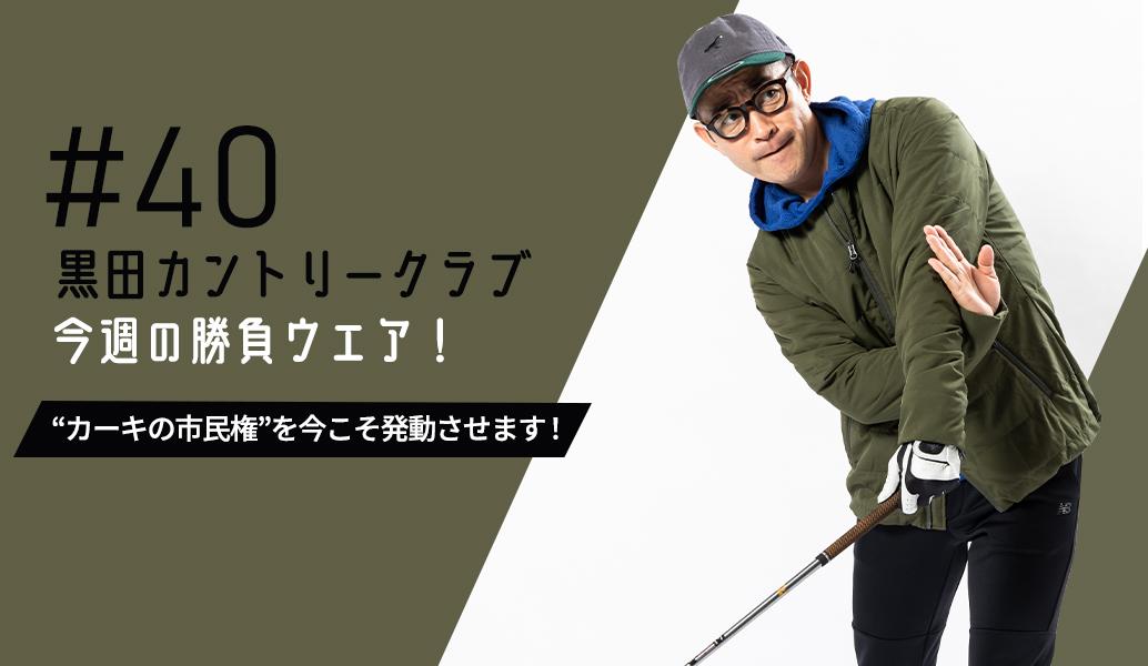 黒田カントリークラブ 今週のコーデ#040