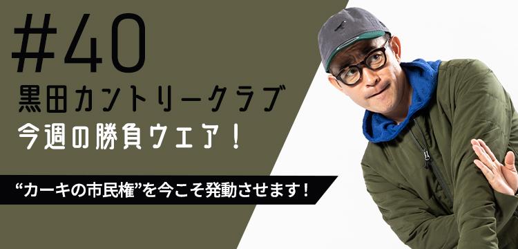 黒田カントリークラブ 今週のコーデ #040