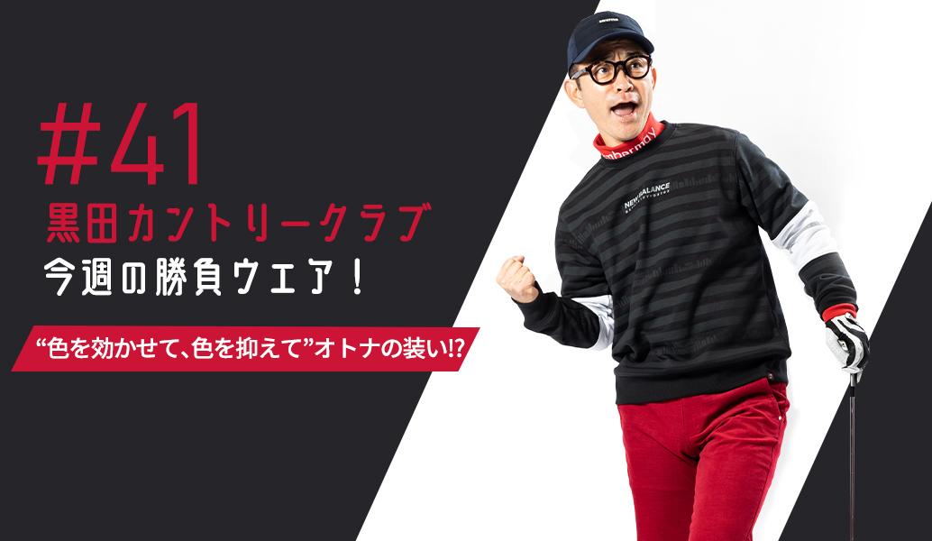 黒田カントリークラブ 今週のコーデ#041