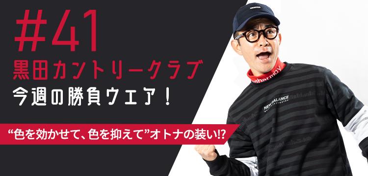 黒田カントリークラブ 今週のコーデ #041