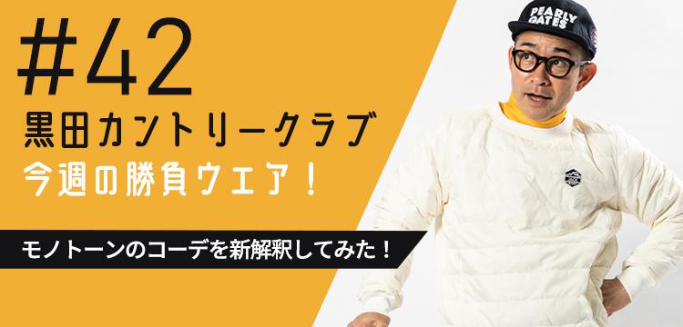 黒田カントリークラブ 今週のコーデ #042