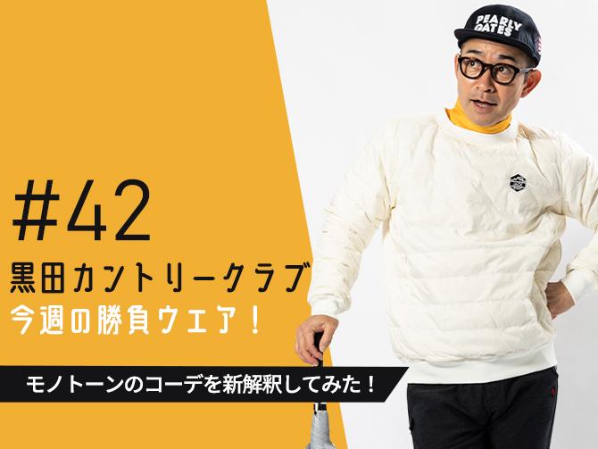 黒田カントリークラブ 今週のコーデ#042