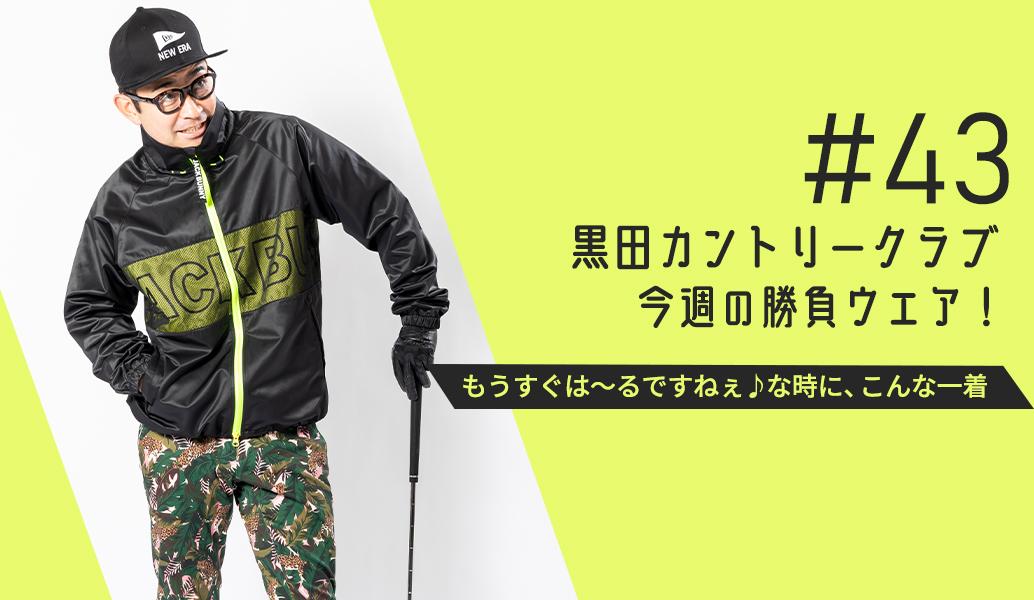 黒田カントリークラブ 今週のコーデ#043