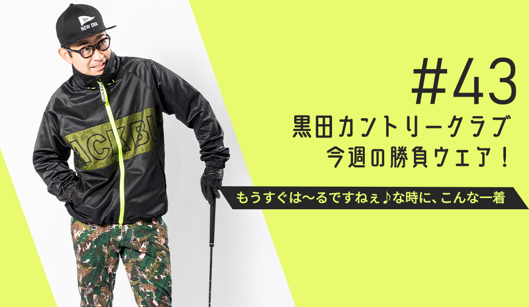 TOPスライダー | 黒田カントリークラブ 今週のコーデ