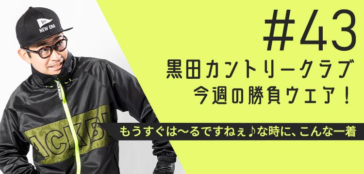 黒田カントリークラブ 今週のコーデ #043