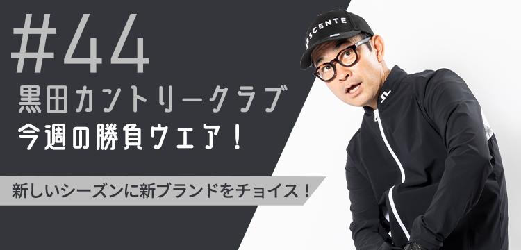 黒田カントリークラブ 今週のコーデ #044