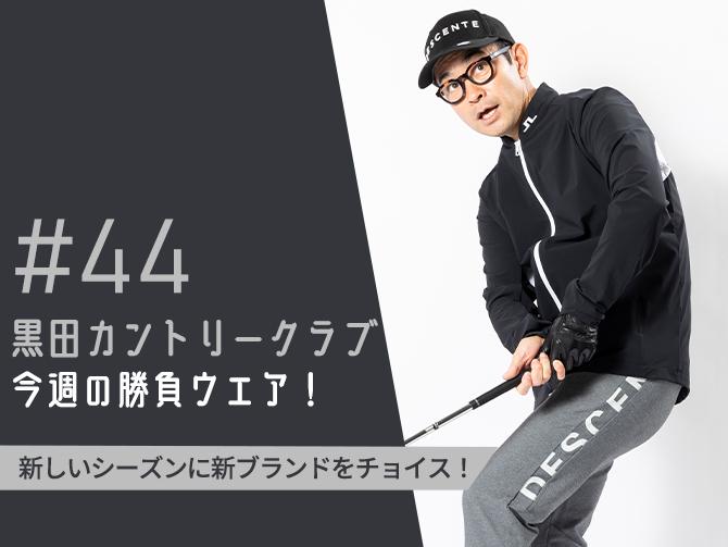 黒田カントリークラブ 今週のコーデ#044